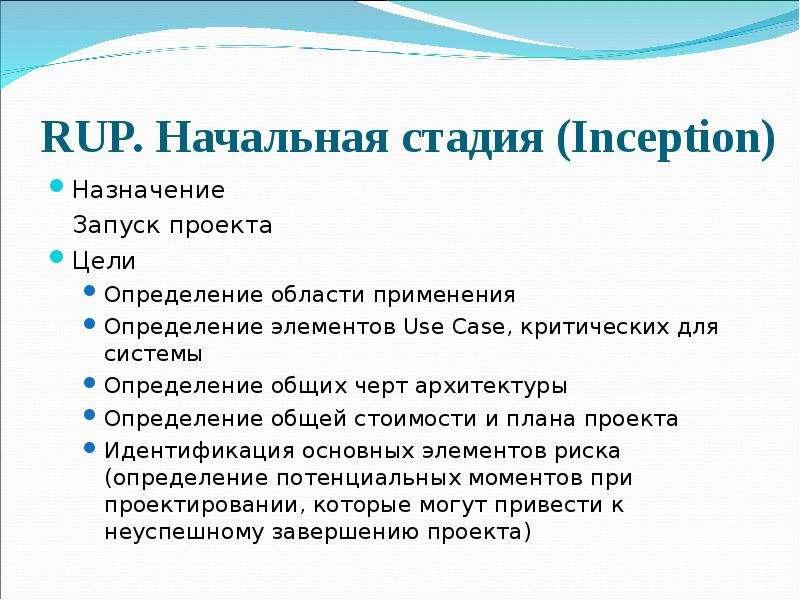 RUP. Начальная стадия (Inception) Назначение Запуск проекта Цели Определение области применения Опре