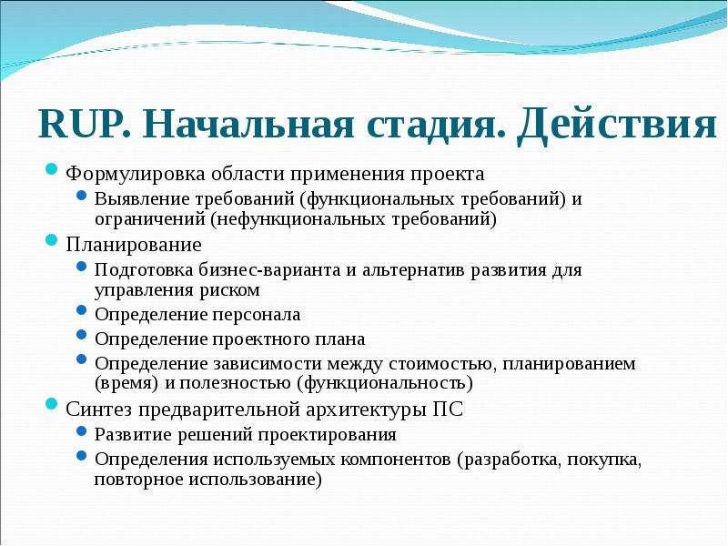 RUP. Начальная стадия. Действия Формулировка области применения проекта Выявление требований (функци