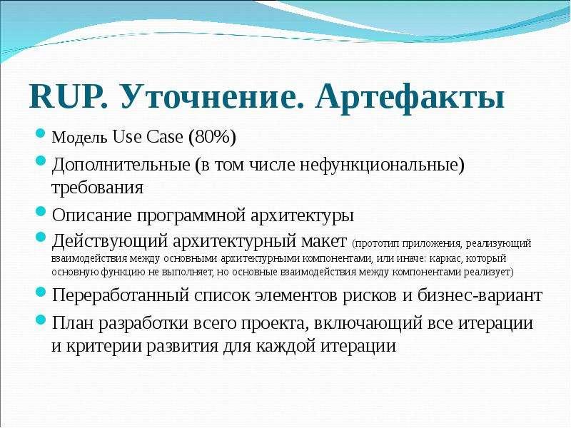 RUP. Уточнение. Артефакты Модель Use Case (80%) Дополнительные (в том числе нефункциональные) требов