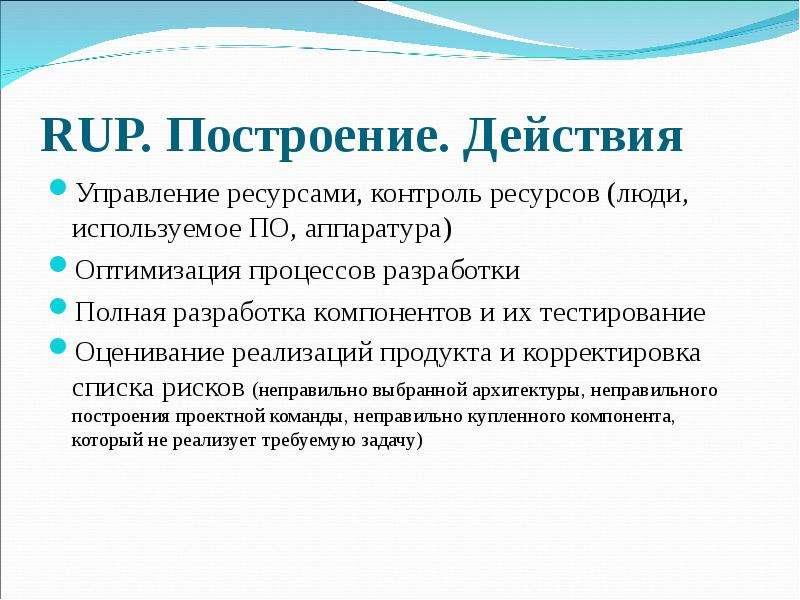 RUP. Построение. Действия Управление ресурсами, контроль ресурсов (люди, используемое ПО, аппаратура