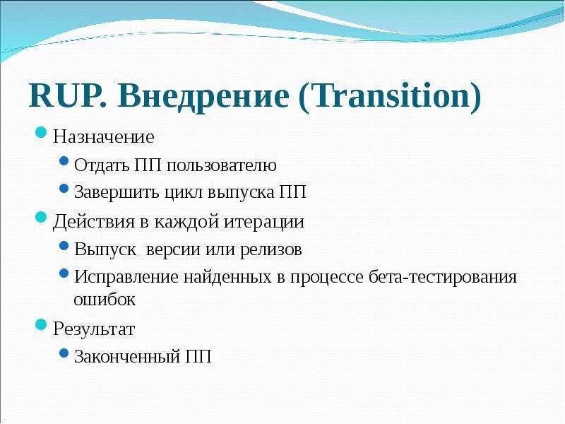 RUP. Внедрение (Transition) Назначение Отдать ПП пользователю Завершить цикл выпуска ПП Действия в к
