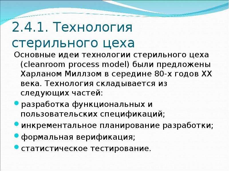 2. 4. 1. Технология стерильного цеха Основные идеи технологии стерильного цеха (cleanroom process mo