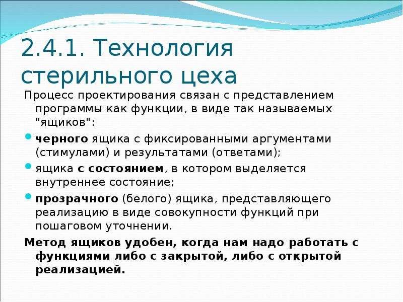 2. 4. 1. Технология стерильного цеха Процесс проектирования связан с представлением программы как фу