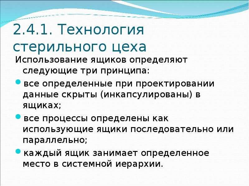 2. 4. 1. Технология стерильного цеха Использование ящиков определяют следующие три принципа: все опр