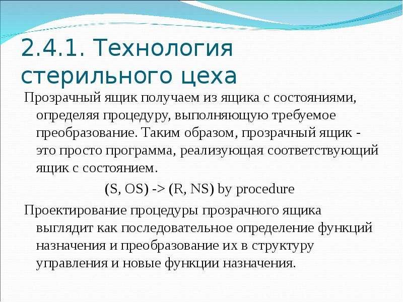 2. 4. 1. Технология стерильного цеха Прозрачный ящик получаем из ящика с состояниями, определяя проц