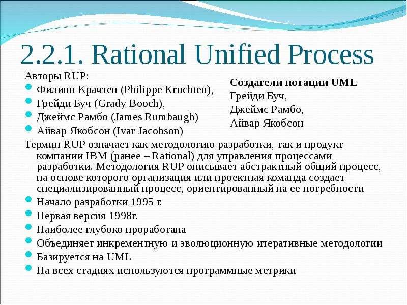 2. 2. 1. Rational Unified Process Авторы RUP: Филипп Крачтен (Philippe Kruchten), Грейди Буч (Grady