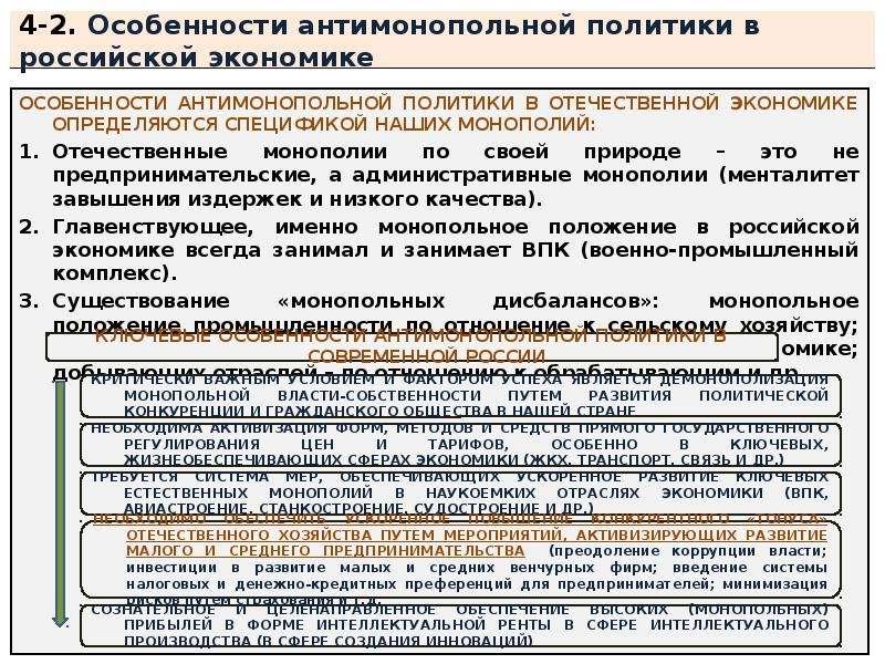 4-2. Особенности антимонопольной политики в российской экономике ОСОБЕННОСТИ АНТИМОНОПОЛЬНОЙ ПОЛИТИК