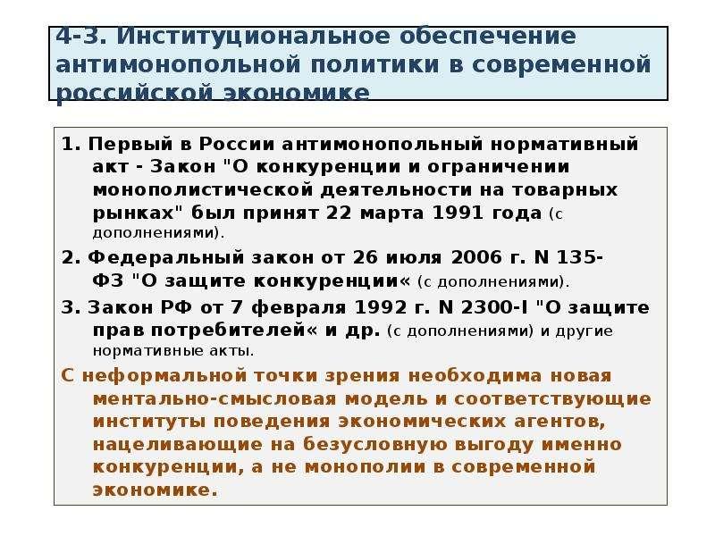 4-3. Институциональное обеспечение антимонопольной политики в современной российской экономике 1. Пе