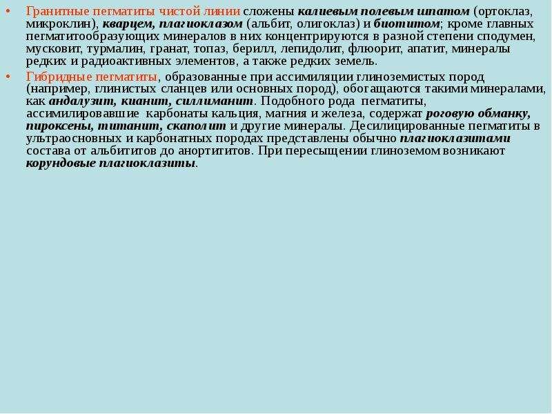 Гранитные пегматиты чистой линии сложены калиевым полевым шпатом (ортоклаз, микроклин), кварцем, пла
