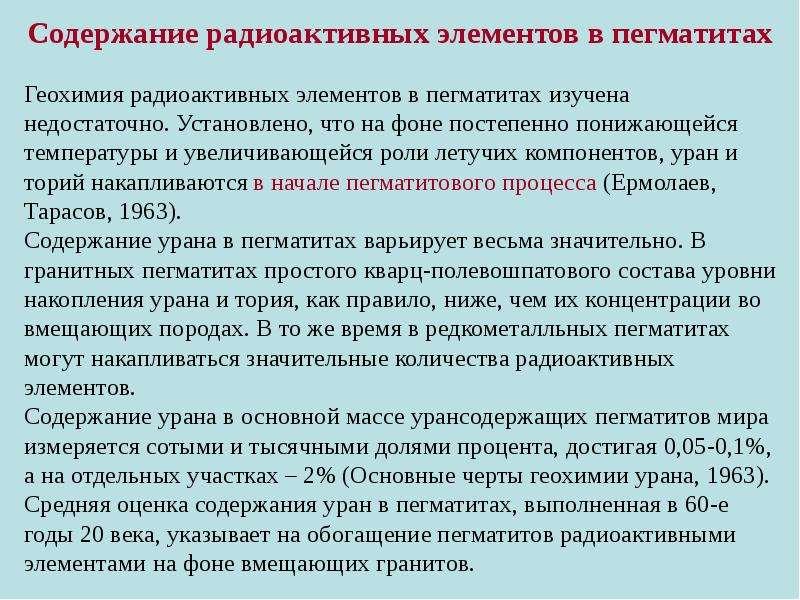 Содержание радиоактивных элементов в пегматитах