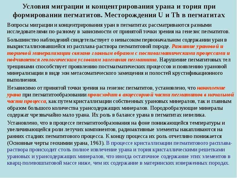 Условия миграции и концентрирования урана и тория при формировании пегматитов. Месторождения U и Th