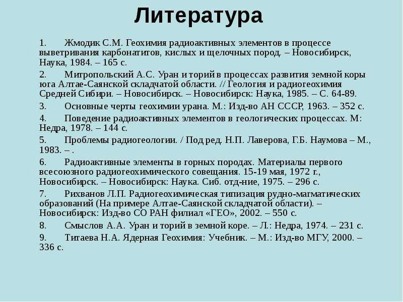 Литература 1. Жмодик С. М. Геохимия радиоактивных элементов в процессе выветривания карбонатитов, ки