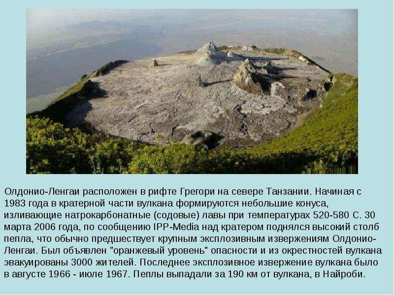 Геохимия урана и тория в карбонатитовом процессе, слайд 6