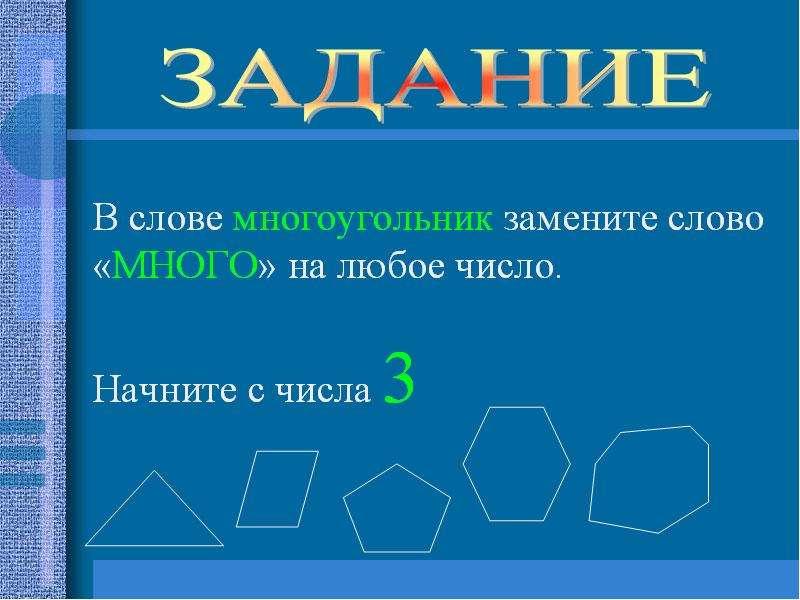 Активизация творческой деятельности учащихся на уроках математики с использованием ИКТ, слайд 10