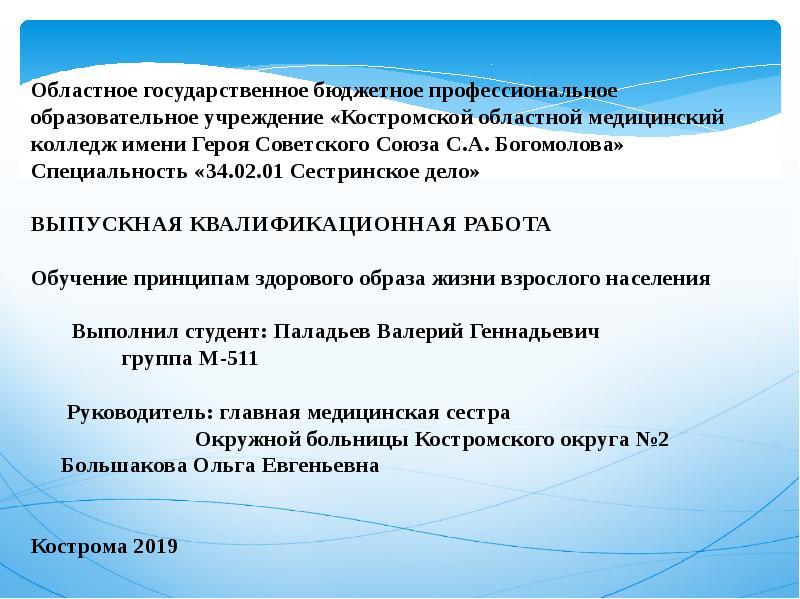 Презентация ВКР: Обучение принципам здорового образа жизни взрослого населения