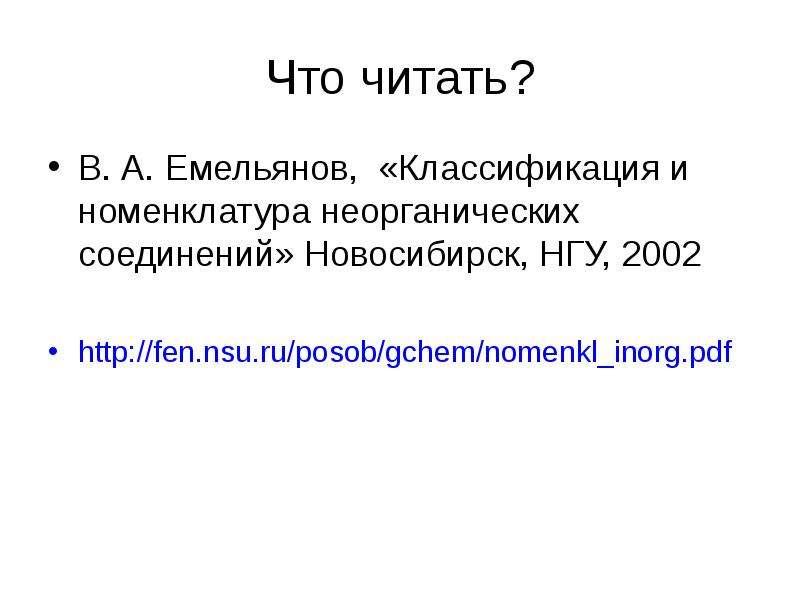 Что читать? В. А. Емельянов, «Классификация и номенклатура неорганических соединений» Новосибирск, Н