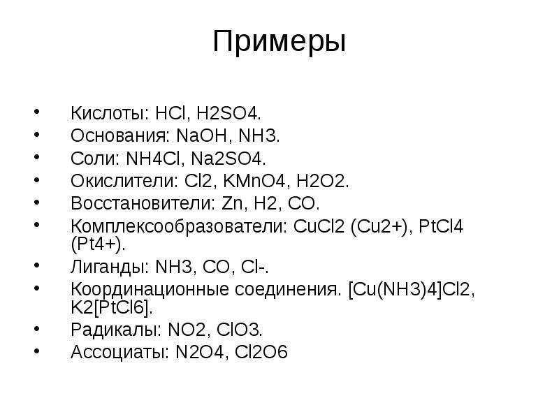 Примеры Кислоты: HCl, H2SO4. Основания: NaOH, NH3. Соли: NH4Cl, Na2SO4. Окислители: Cl2, KMnO4, H2O2