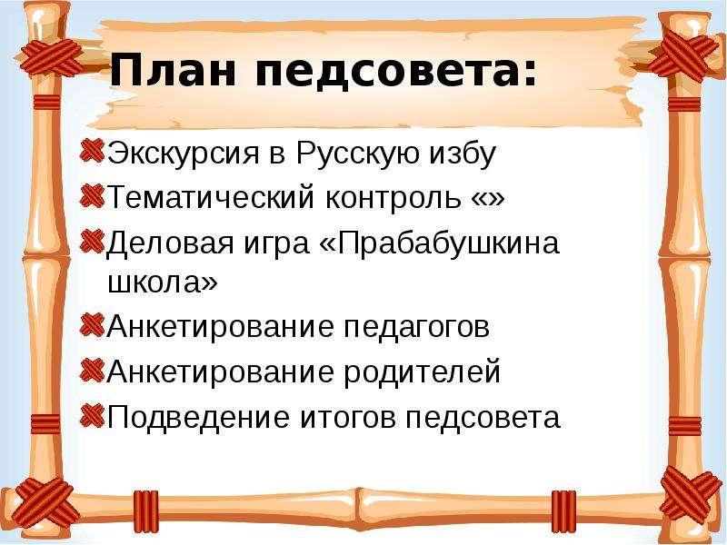План педсовета: Экскурсия в Русскую избу Тематический контроль «» Деловая игра «Прабабушкина школа»