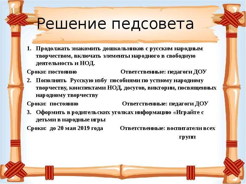 Решение педсовета Продолжать знакомить дошкольников с русским народным творчеством, включать элемент
