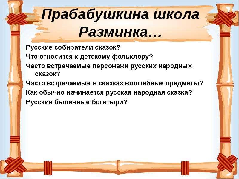 Прабабушкина школа Разминка… Русские собиратели сказок? Что относится к детскому фольклору? Часто вс