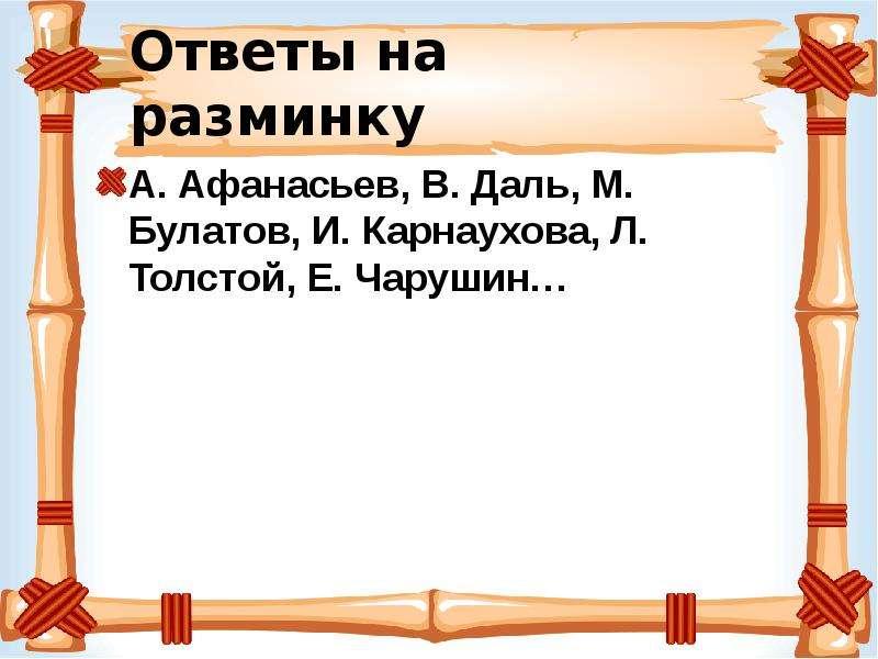 Ответы на разминку А. Афанасьев, В. Даль, М. Булатов, И. Карнаухова, Л. Толстой, Е. Чарушин…