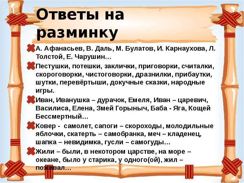 Ответы на разминку А. Афанасьев, В. Даль, М. Булатов, И. Карнаухова, Л. Толстой, Е. Чарушин… Пестушк