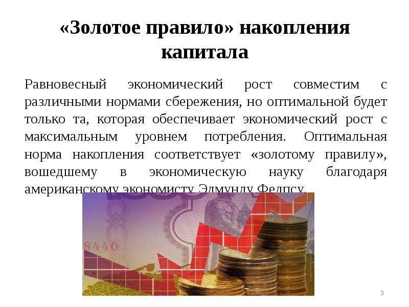 «Золотое правило» накопления капитала Равновесный экономический рост совместим с различными нормами