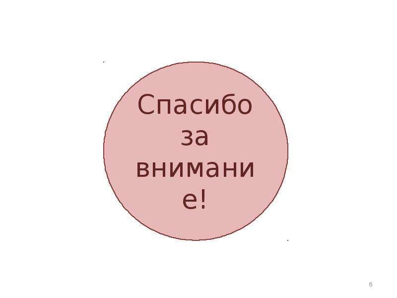 «Золотое правило накопления» Э. Фелпса, слайд 6