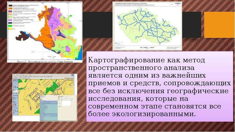 Картографирование как метод пространственного анализа является одним из важнейших приемов и средств,