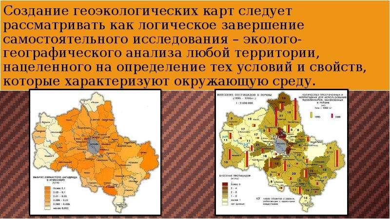 Создание геоэкологических карт следует рассматривать как логическое завершение самостоятельного иссл