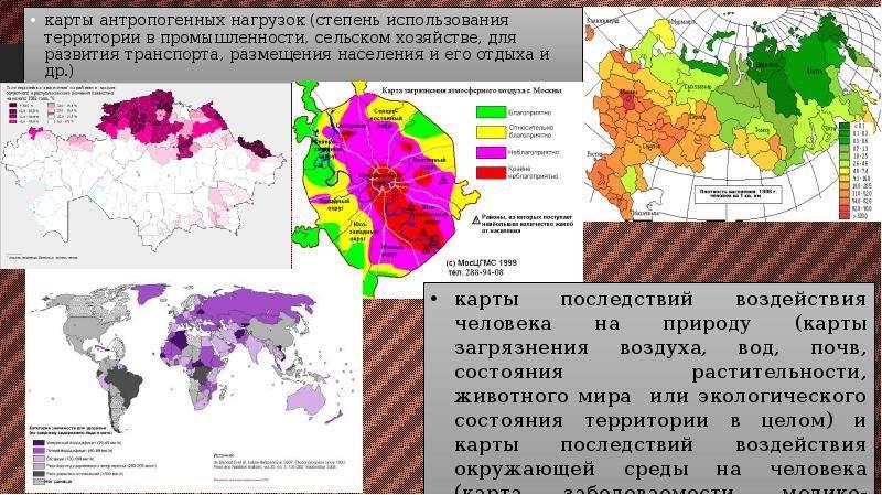 карты антропогенных нагрузок (степень использования территории в промышленности, сельском хозяйстве,