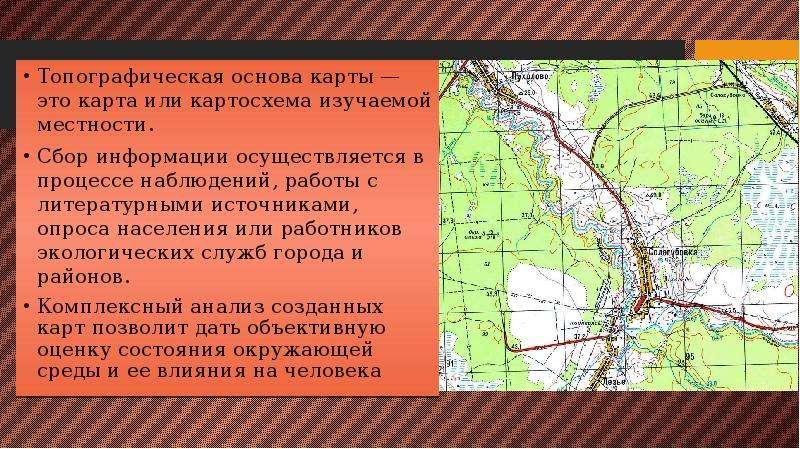 Топографическая основа карты — это карта или картосхема изучаемой местности. Топографическая основа