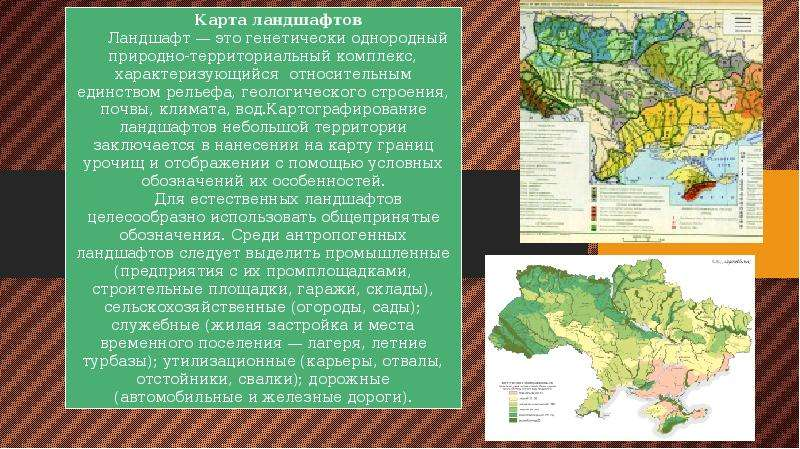 Геоэкологическое картографирование, слайд 8