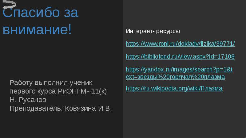 Спасибо за внимание! Работу выполнил ученик первого курса РиЭНГМ- 11(к) Н. Русанов Преподаватель: Ко