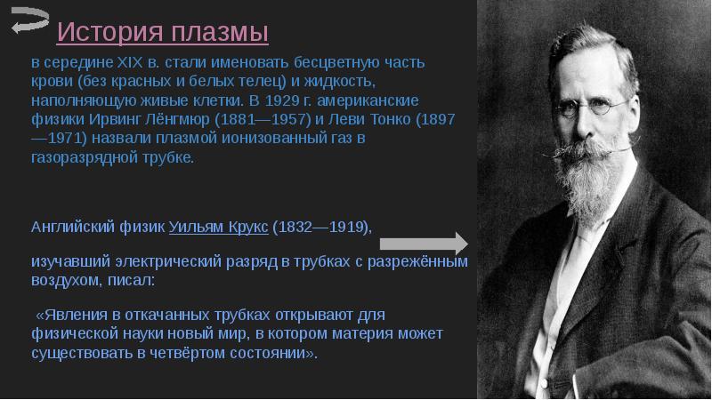 История плазмы в середине XIX в. стали именовать бесцветную часть крови (без красных и белых телец)