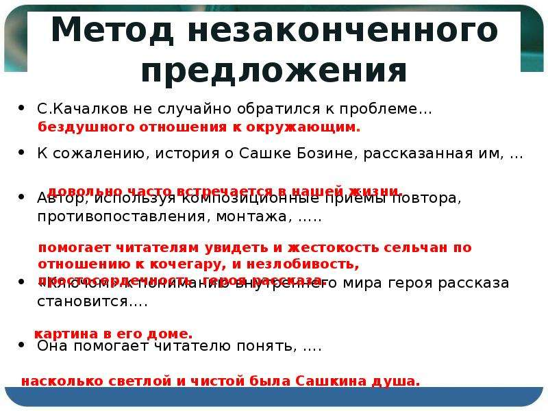 Метод незаконченного предложения С. Качалков не случайно обратился к проблеме… К сожалению, история