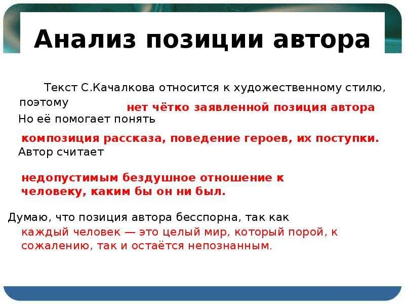 Анализ позиции автора Текст С. Качалкова относится к художественному стилю, поэтому Но её помогает п