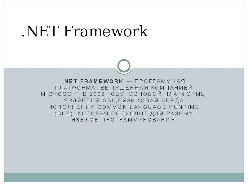Microsoft . Net Framework