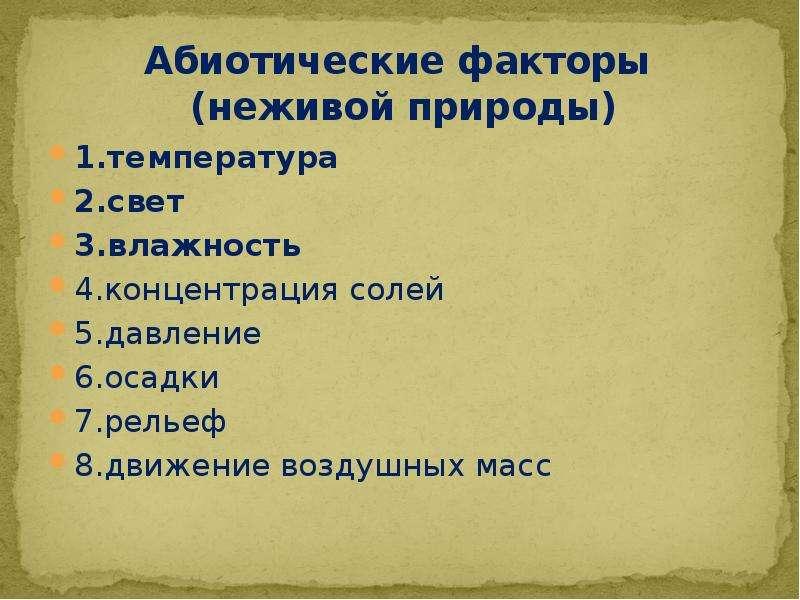 Абиотические факторы (неживой природы) 1. температура 2. свет 3. влажность 4. концентрация солей 5.