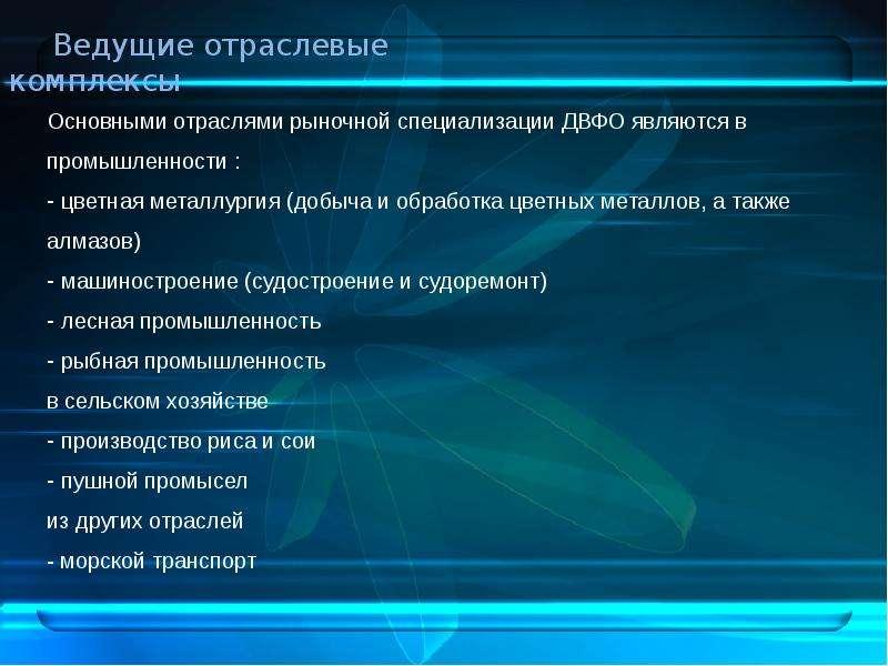 Дальневосточный федеральный округ в системе внешнеэкономических связей РФ, слайд 11