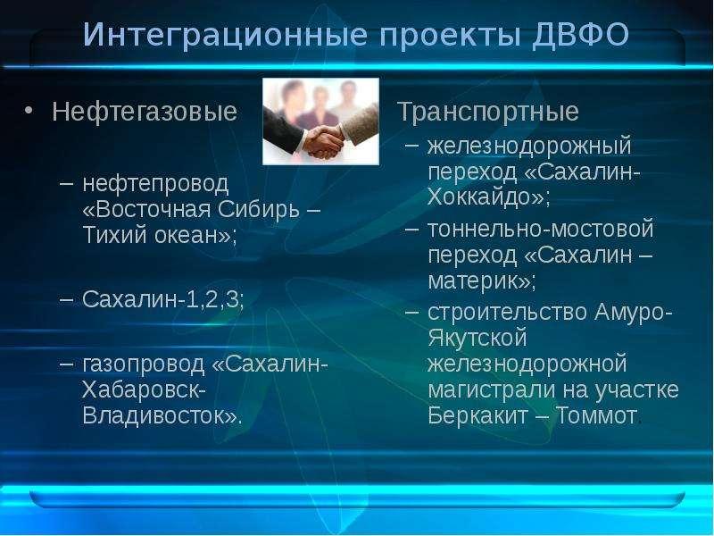 Интеграционные проекты ДВФО Нефтегазовые нефтепровод «Восточная Сибирь – Тихий океан»; Сахалин-1,2,3