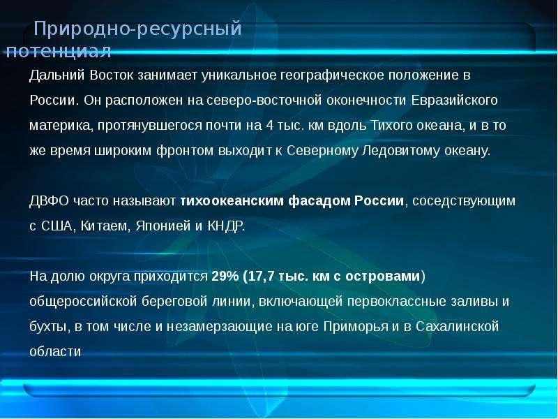 Дальневосточный федеральный округ в системе внешнеэкономических связей РФ, слайд 6