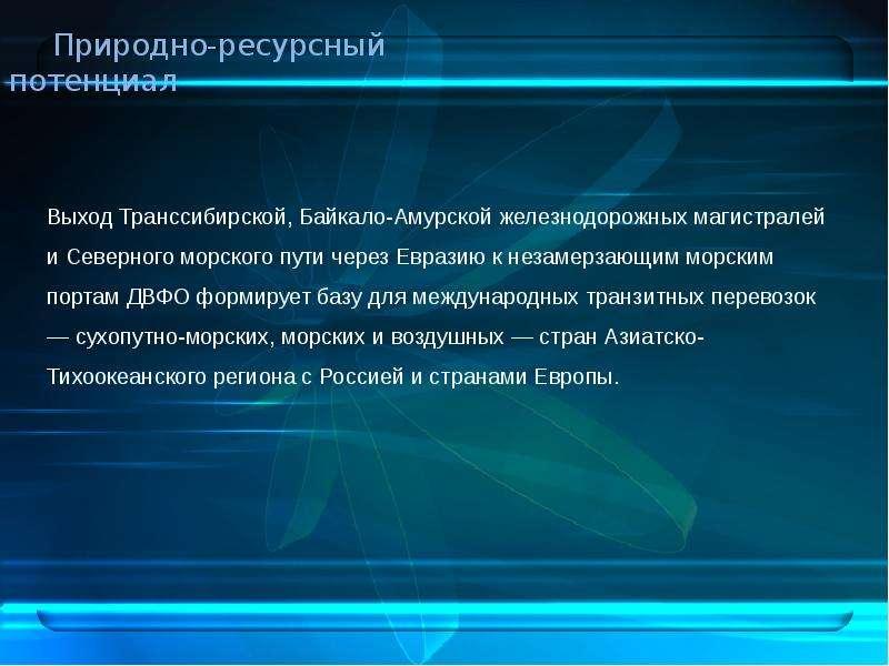 Дальневосточный федеральный округ в системе внешнеэкономических связей РФ, слайд 7