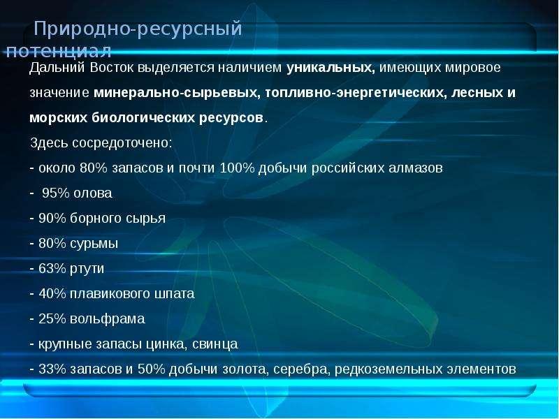 Дальневосточный федеральный округ в системе внешнеэкономических связей РФ, слайд 8