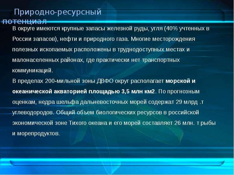 Дальневосточный федеральный округ в системе внешнеэкономических связей РФ, слайд 9