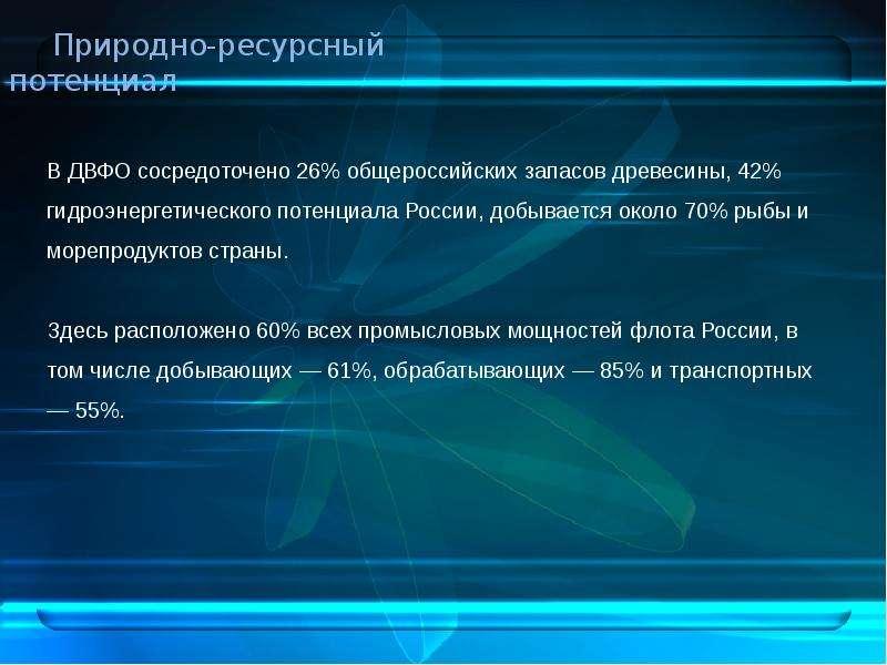 Дальневосточный федеральный округ в системе внешнеэкономических связей РФ, слайд 10