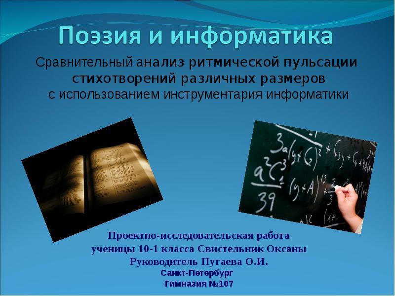 Презентация Сравнительный анализ ритмической пульсации стихотворений различных размеров с использованием инструментария информатики