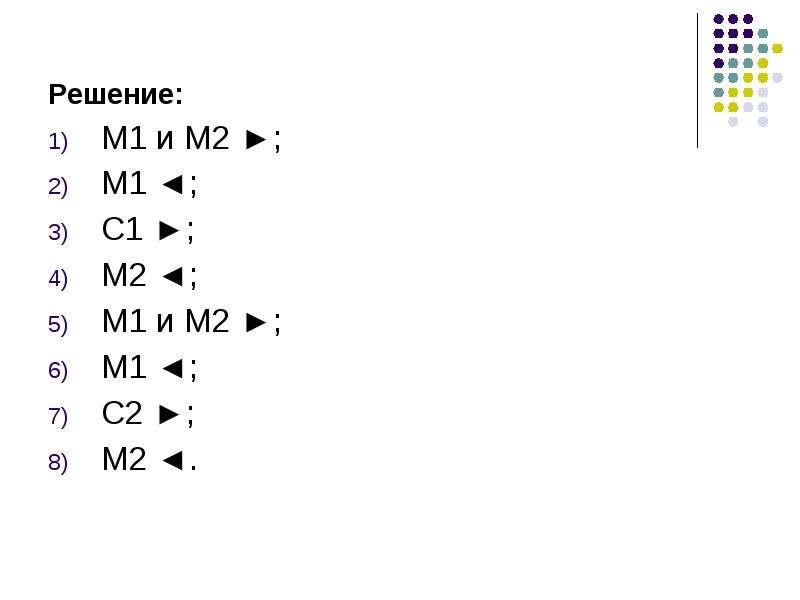 Решение: Решение: М1 и М2 ►; М1 ◄; С1 ►; М2 ◄; М1 и М2 ►; М1 ◄; С2 ►; М2 ◄.