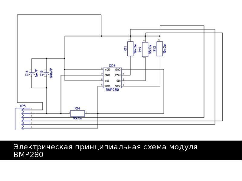 Электрическая принципиальная схема модуля BMP280