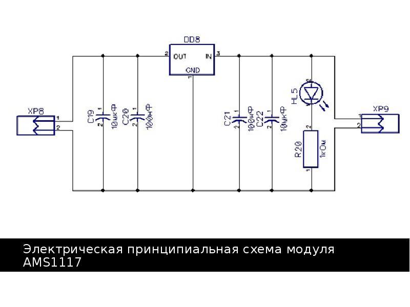 Электрическая принципиальная схема модуля AMS1117